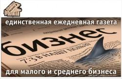 Пресс реклама